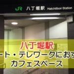 八丁堀駅 リモート・テレワークにおすすめなカフェ・コワーキングスペース