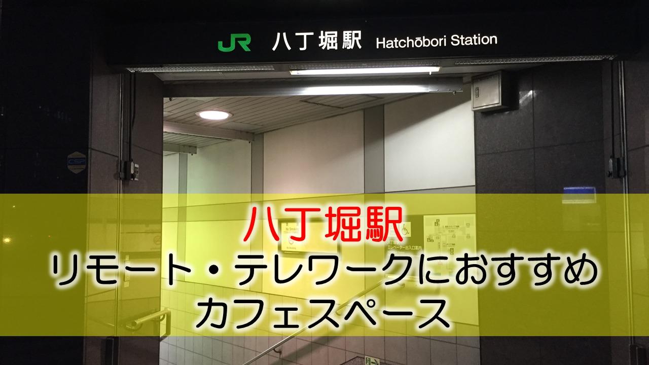 八丁堀駅 リモート・テレワークにおすすめなカフェスペース
