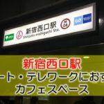 都営大江戸線新宿西口駅 リモート・テレワークにおすすめなカフェ・コワーキングスペース