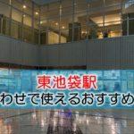 東池袋駅 打ち合わせで使えるおすすめカフェ・ラウンジ