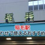 稲毛駅 打ち合わせで使えるおすすめカフェ・ラウンジ