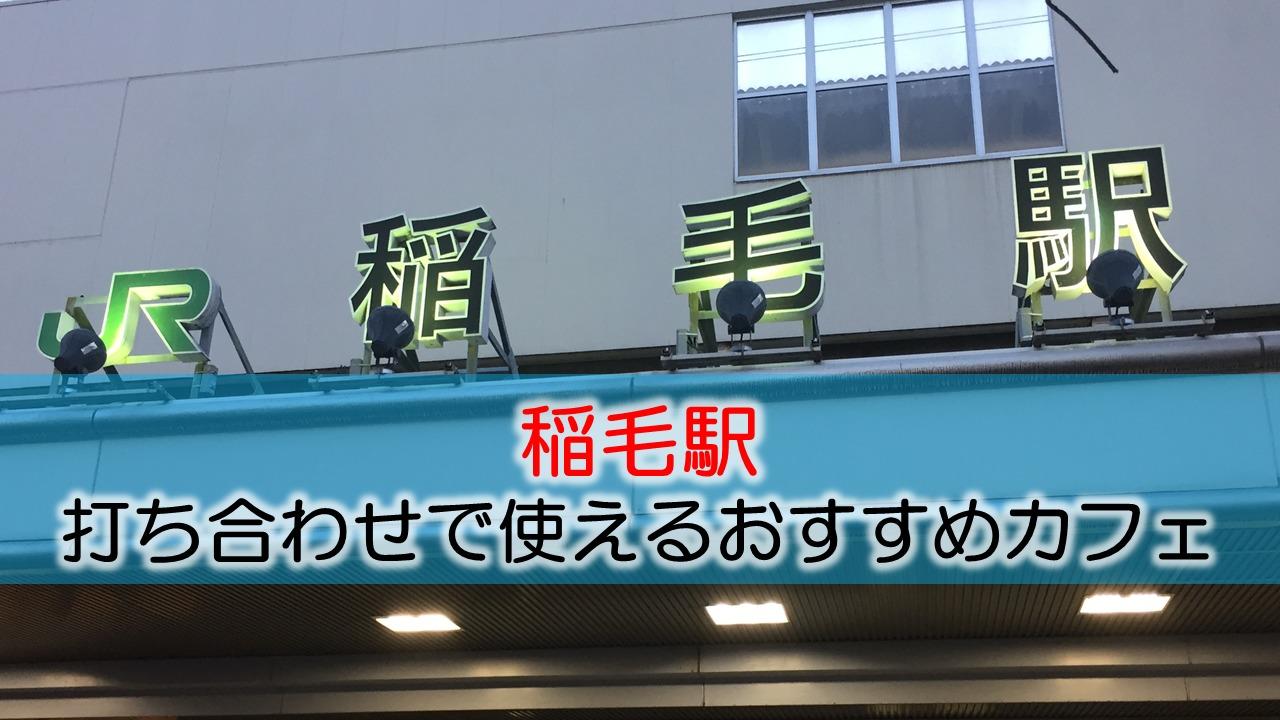 稲毛駅 打ち合わせで使えるおすすめカフェ・喫茶店