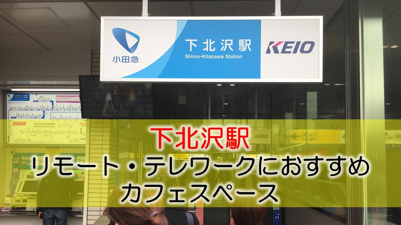下北沢駅 リモート・テレワークにおすすめなカフェスペース