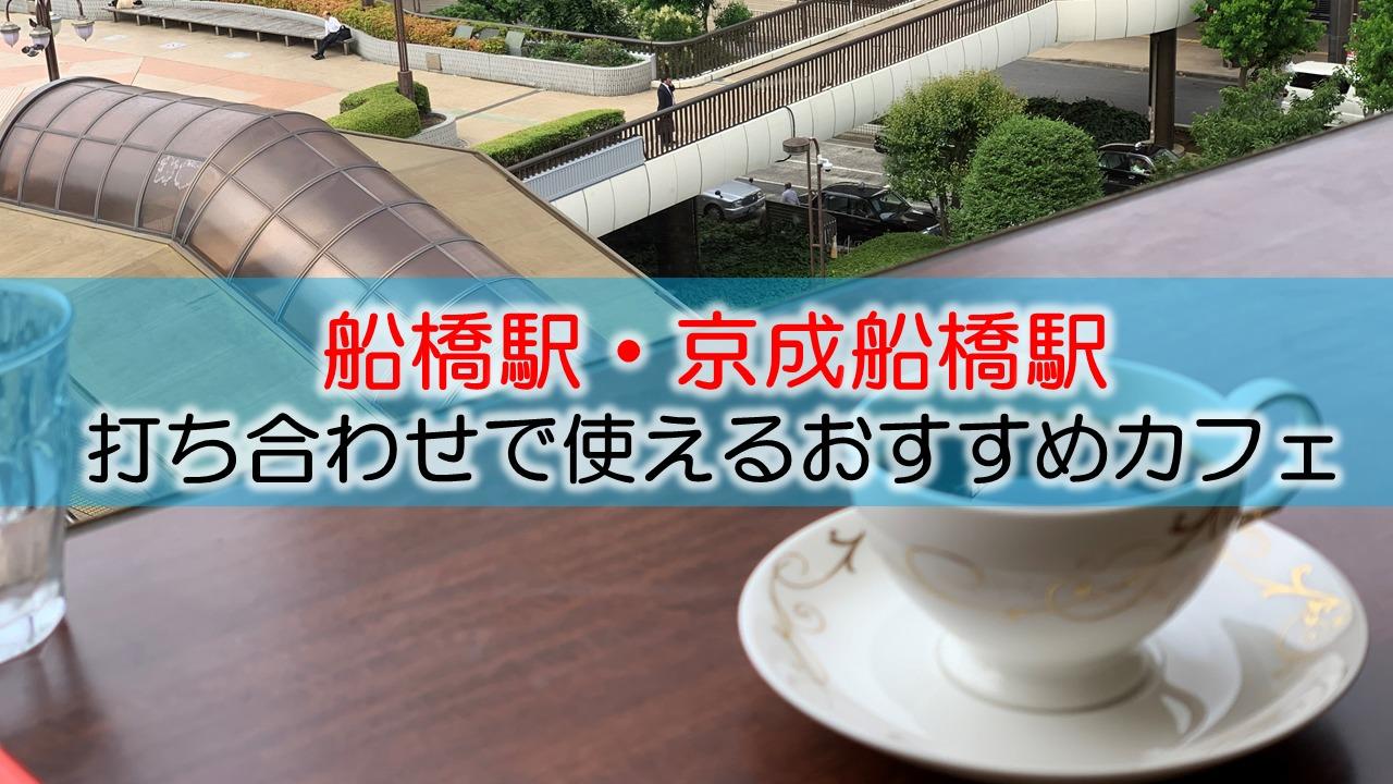 船橋駅・京成船橋駅 打ち合わせで使えるおすすめカフェ・喫茶店