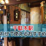 千駄木駅 打ち合わせで使えるおすすめカフェ・ラウンジ