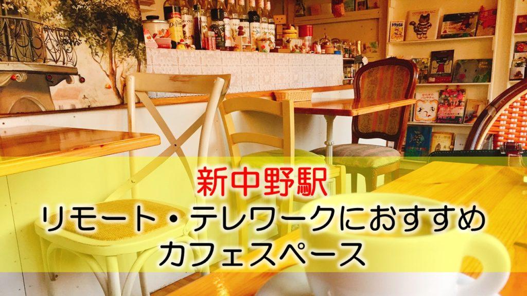 新中野駅 リモート・テレワークにおすすめなカフェスペース