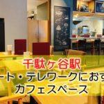 千駄ヶ谷駅(国立競技場) リモート・テレワークにおすすめなカフェ・コワーキングスペース