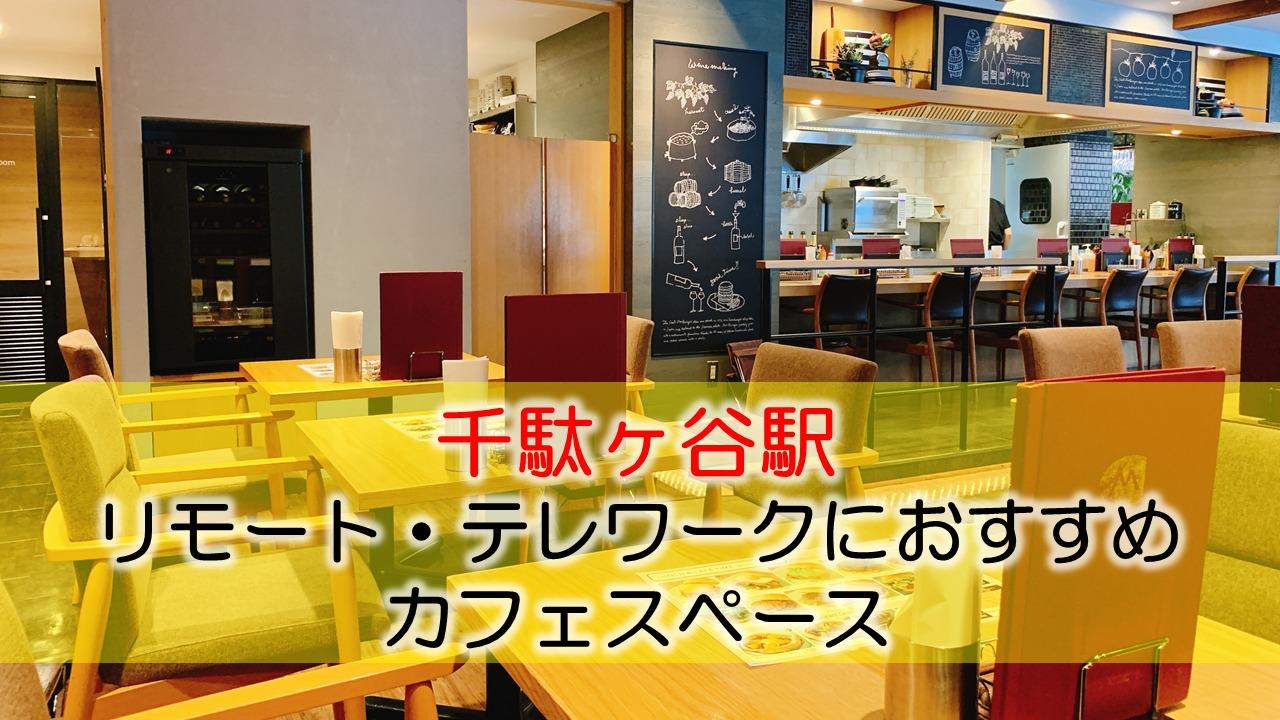 千駄ヶ谷駅(国立競技場) リモート・テレワークにおすすめなカフェスペース