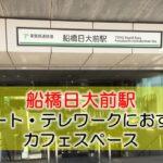 船橋日大前(船橋アリーナ・ジェッツ本拠地)駅 リモート・テレワークにおすすめなカフェスペース