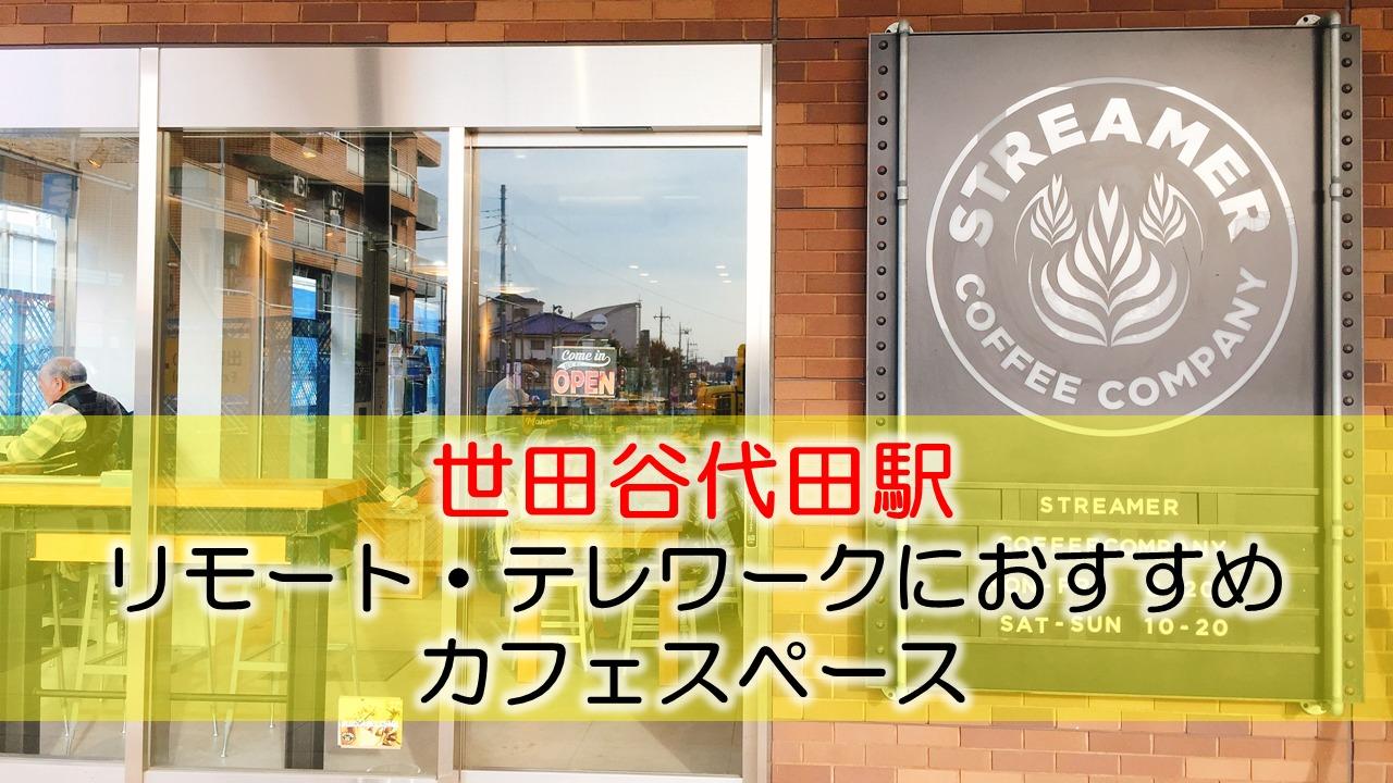 世田谷代田駅 リモート・テレワークにおすすめなカフェスペース