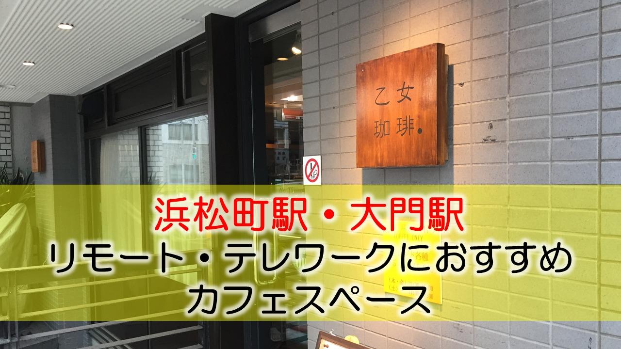 浜松町駅・大門駅 リモート・テレワークにおすすめなカフェスペース