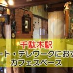 千駄木駅 リモート・テレワークにおすすめなカフェ・コワーキングスペース
