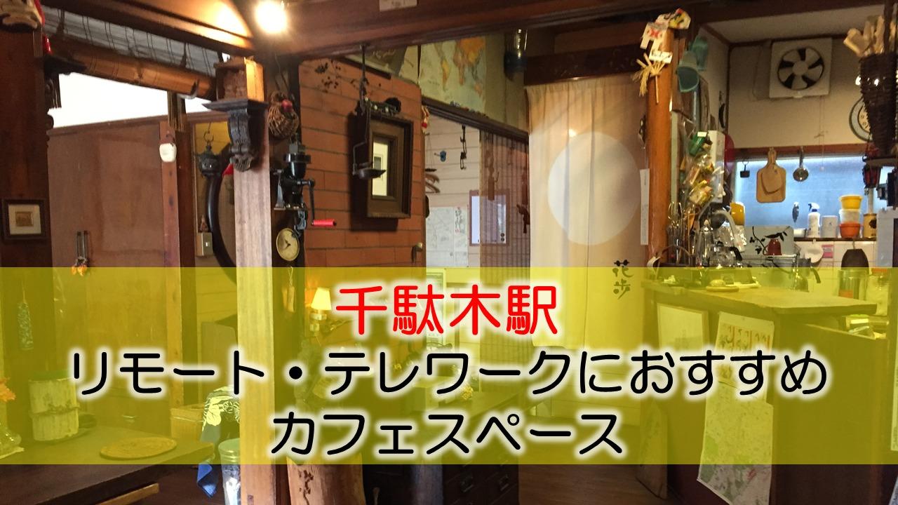 千駄木駅 リモート・テレワークにおすすめなカフェスペース