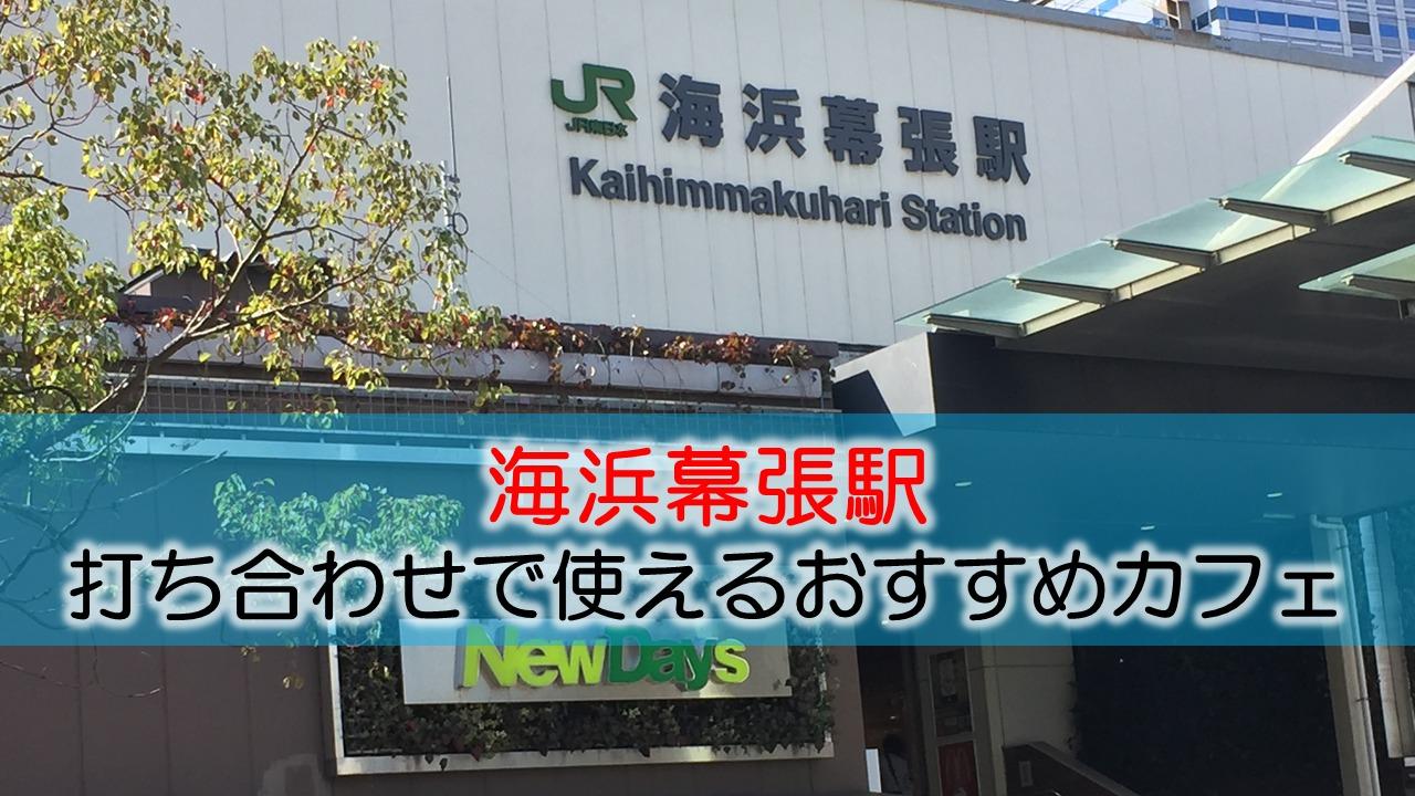 海浜幕張駅(幕張メッセ・マリンスタジアム) 打ち合わせで使えるおすすめカフェ・ラウンジ