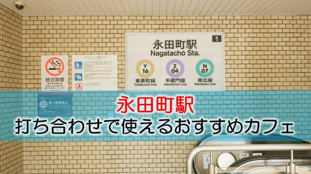 永田町駅 打ち合わせで使えるおすすめカフェ・ラウンジ