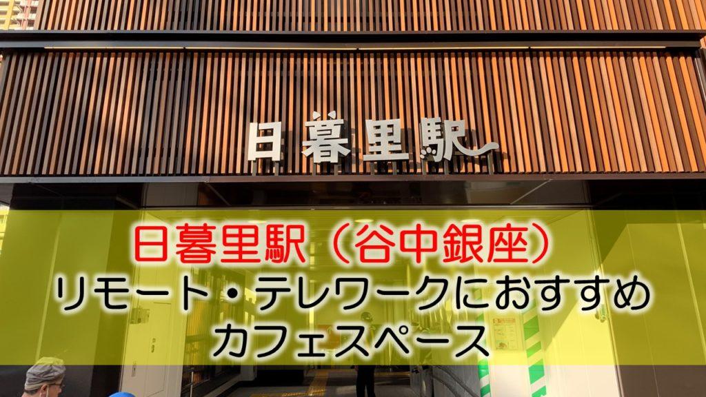 日暮里駅(谷中銀座) リモート・テレワークにおすすめなカフェスペース