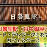 日暮里駅(谷中銀座) リモート・テレワークにおすすめなカフェ・コワーキングスペース