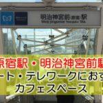 原宿・明治神宮前駅 リモート・テレワークにおすすめなカフェスペース
