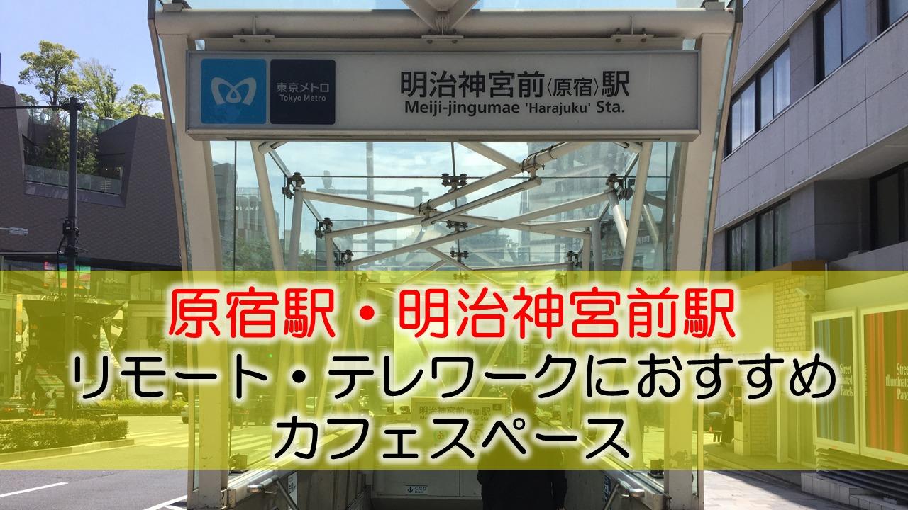 原宿・明治神宮前駅 リモート・テレワークにおすすめなカフェ・コワーキングスペース