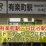有楽町駅・日比谷駅(国際フォーラム) リモート・テレワークにおすすめなカフェスペース