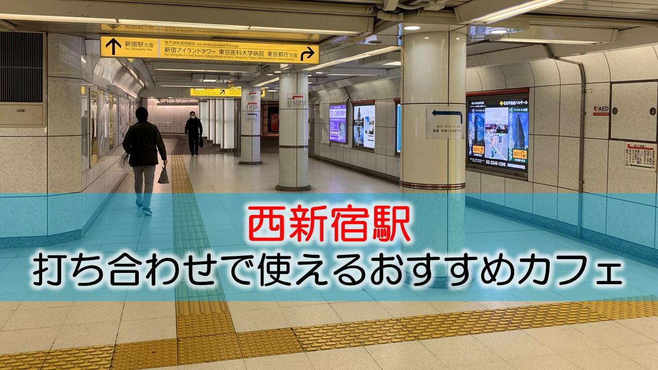 西新宿駅 打ち合わせで使えるおすすめカフェ・ラウンジ
