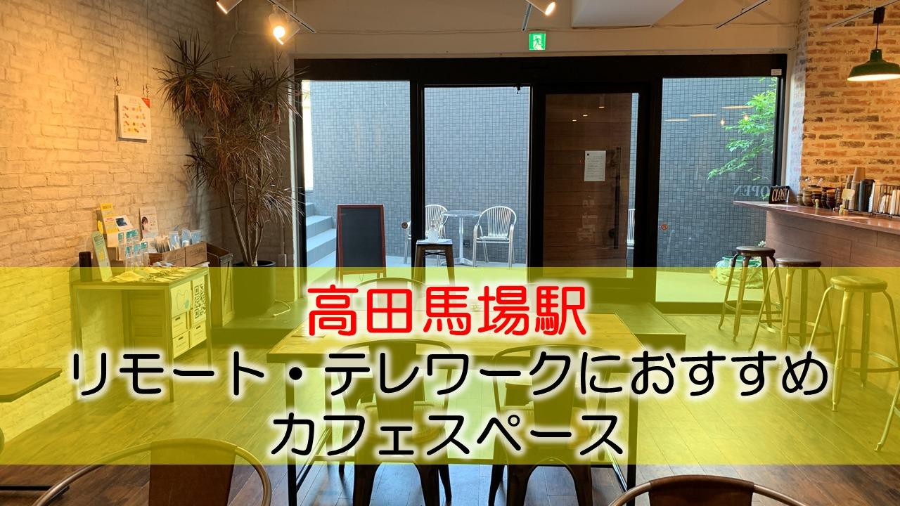 高田馬場駅 リモート・テレワークにおすすめなカフェ・コワーキングスペース