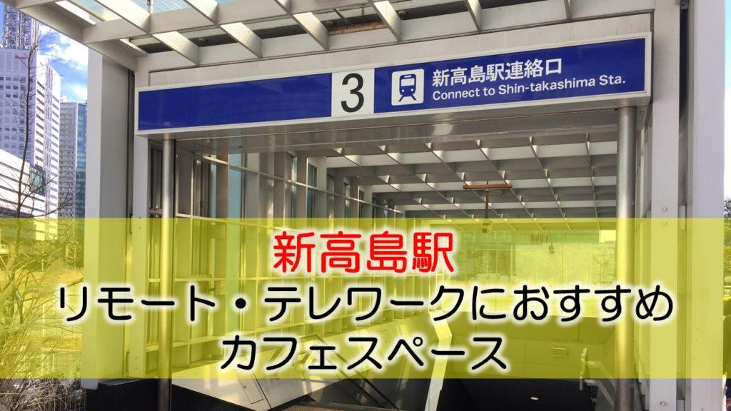 新高島駅リモート・テレワークにおすすめなカフェスペース