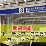 新高島駅リモート・テレワークにおすすめなカフェ・コワーキングスペース