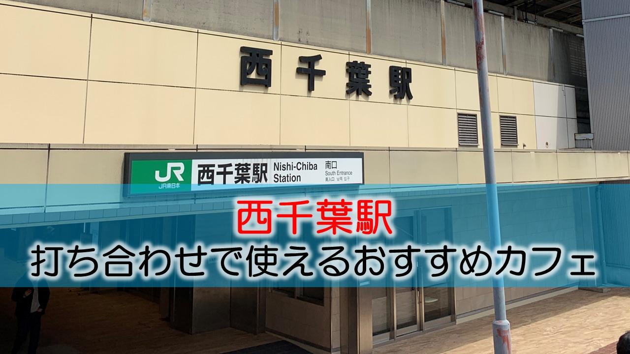 西千葉駅 打ち合わせで使えるおすすめカフェ・ラウンジ