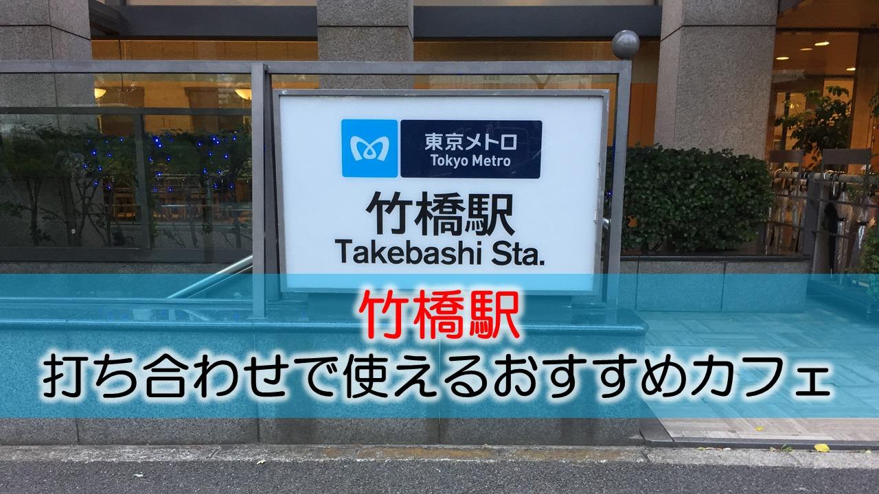竹橋駅 打ち合わせで使えるおすすめカフェ・ラウンジ