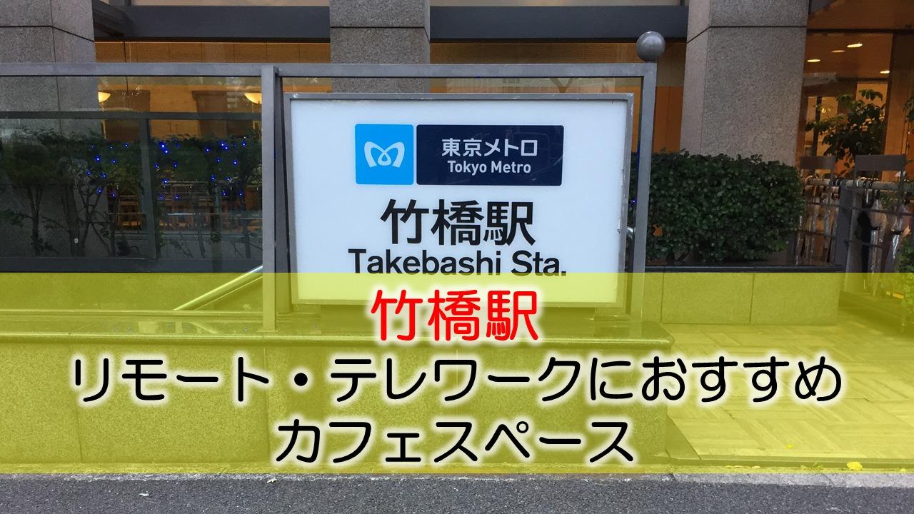 竹橋駅 リモート・テレワークにおすすめなカフェスペース