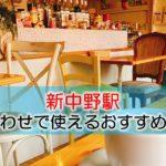 新中野駅 打ち合わせで使えるおすすめカフェ・ラウンジ