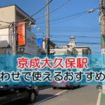 京成大久保駅 打ち合わせで使えるおすすめカフェ・喫茶店
