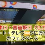 渋谷駅東口・宮益坂口(ヒカリエ) リモート・テレワークにおすすめなカフェスペース