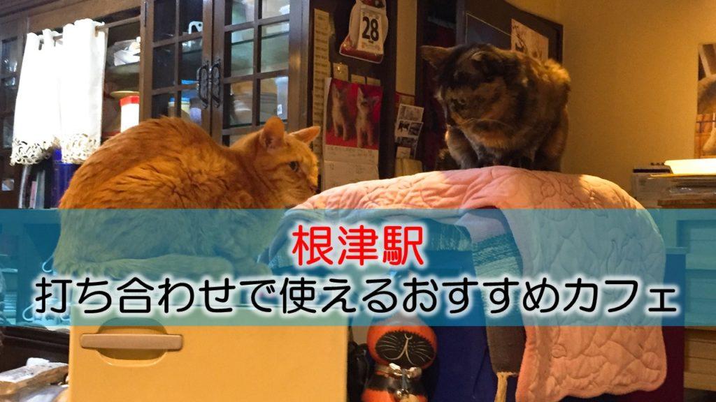 根津駅 打ち合わせで使えるおすすめカフェ・ラウンジ