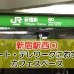 新宿駅西口 リモート・テレワークにおすすめなカフェ・コワーキングスペース
