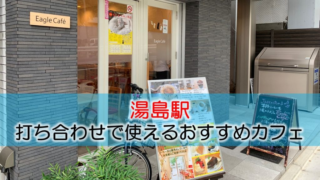 湯島駅 打ち合わせで使えるおすすめカフェ・ラウンジ