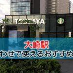 大崎駅 打ち合わせで使えるおすすめカフェ・ラウンジ