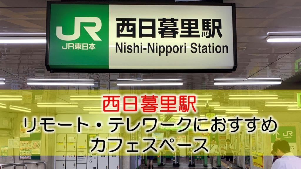 西日暮里駅 リモート・テレワークにおすすめなカフェスペース