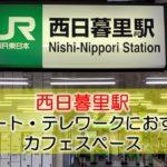 西日暮里駅 リモート・テレワークにおすすめなカフェ・コワーキングスペース