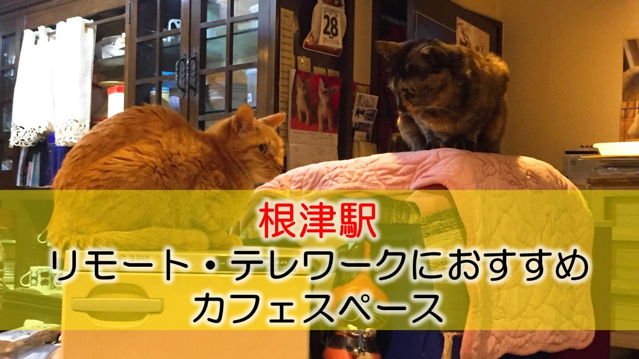 根津駅 リモート・テレワークにおすすめなカフェ・コワーキングスペース