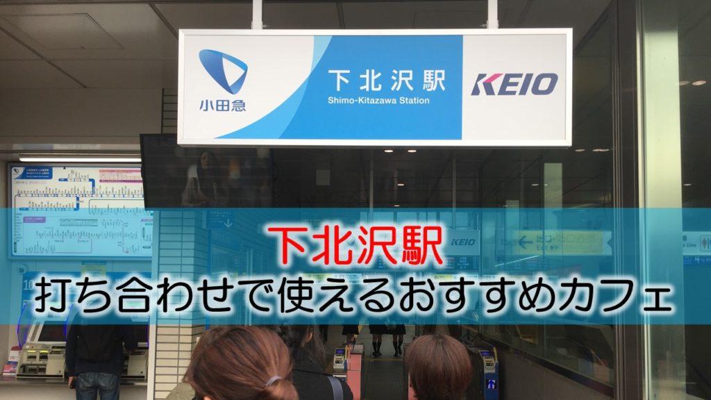 下北沢駅 打ち合わせで使えるおすすめカフェ・ラウンジ