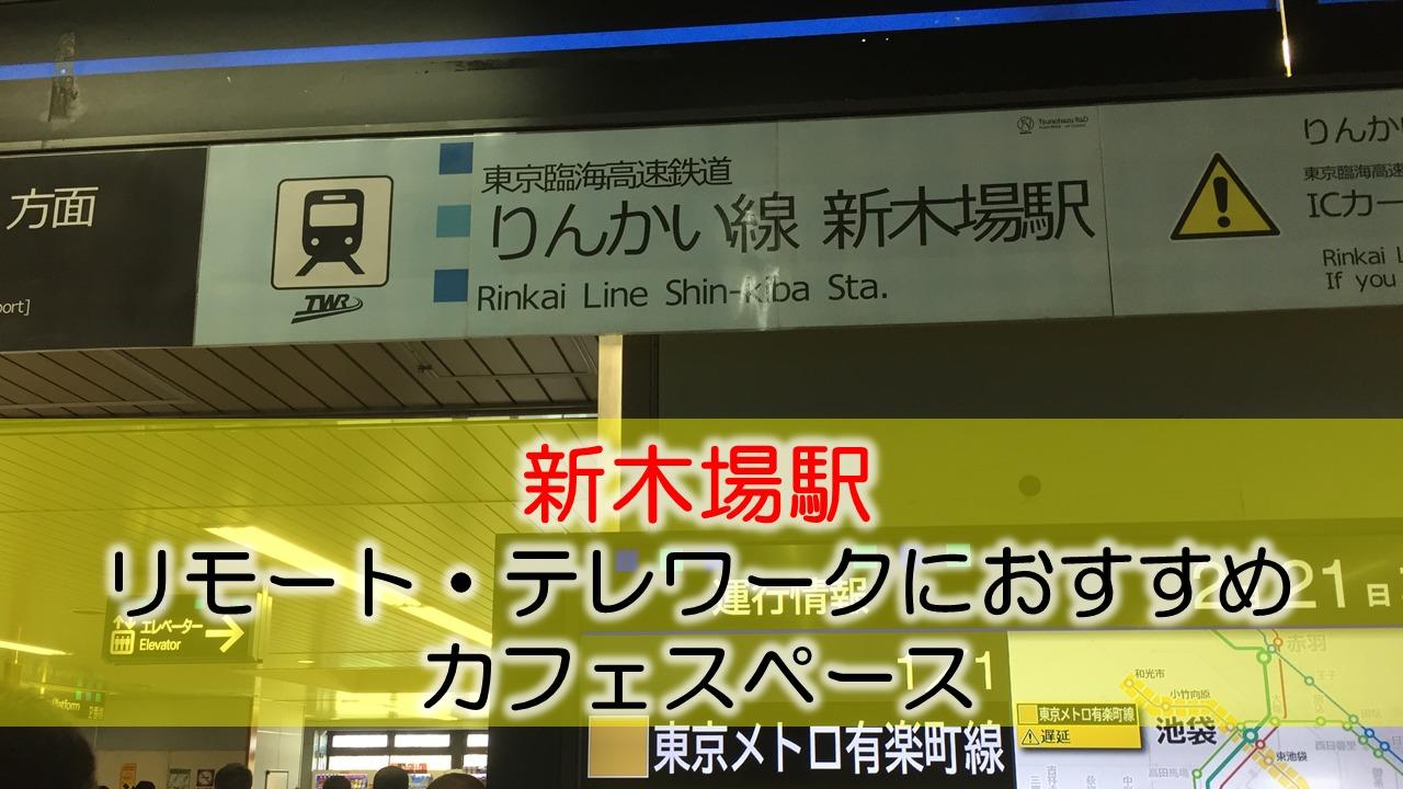新木場駅 リモート・テレワークにおすすめなカフェスペース