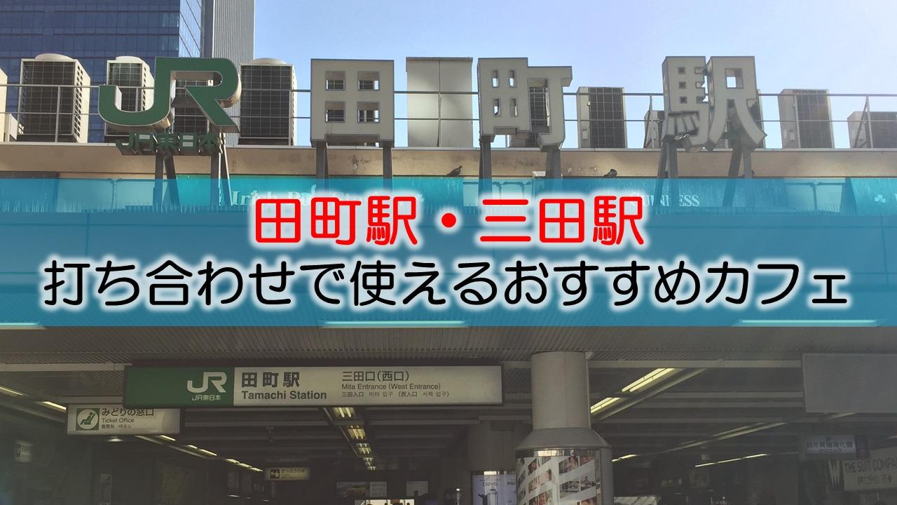 田町駅・三田駅 打ち合わせで使えるおすすめカフェ・ラウンジ