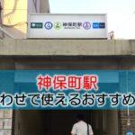 神保町駅 打ち合わせで使えるおすすめカフェ・ラウンジ