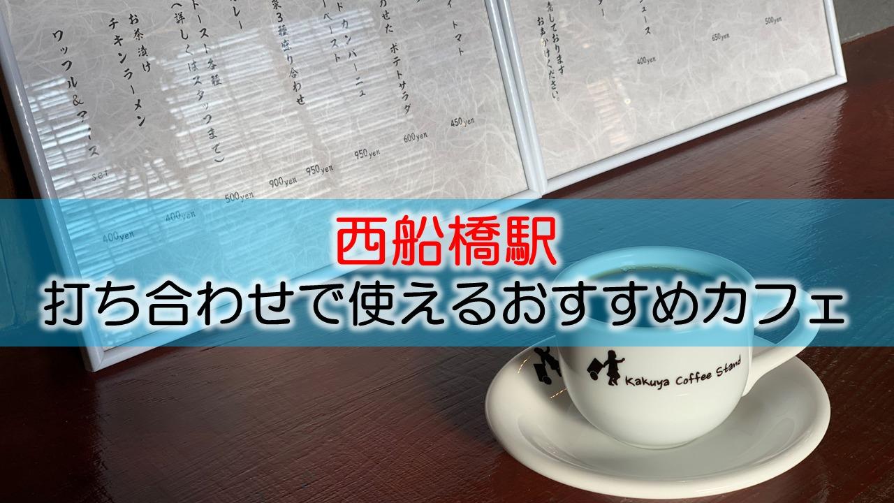西船橋駅 打ち合わせで使えるおすすめカフェ・喫茶店