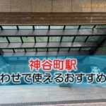 神谷町駅 打ち合わせで使えるおすすめカフェ・ラウンジ