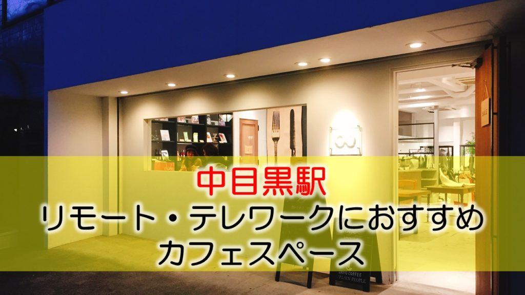 中目黒駅 リモート・テレワークにおすすめなカフェスペース