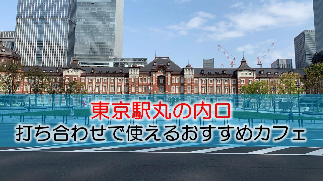 東京駅丸の内 打ち合わせで使えるおすすめカフェ・ラウンジ