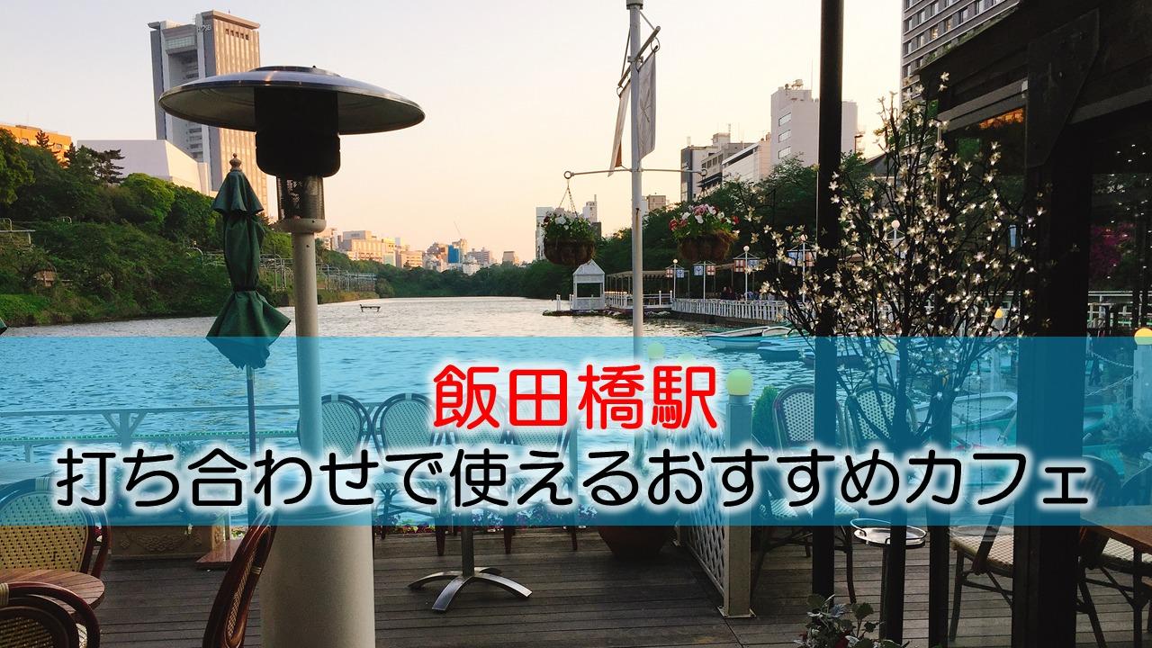 飯田橋駅 打ち合わせで使えるおすすめカフェ・ラウンジ